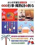 日本の行事・風物詩を折る (レッスンシリーズ)