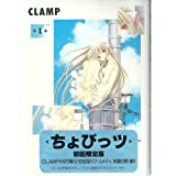 Your Eyes Only ちぃフォトグラフィクス / CLAMP のシリーズ情報を見る