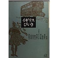 イギリスびいき (講談社プラスアルファ文庫)