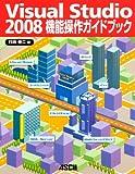 Visual Studio2008機能操作ガイドブック