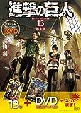 DVD付き 進撃の巨人 (13)限定版 (講談社キャラクターズA)