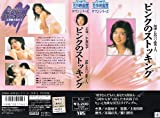 部長の愛人・ピンクのストッキング [VHS]()
