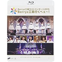 Berryz工房 ラストコンサート2015 Berryz工房行くべぇ~!