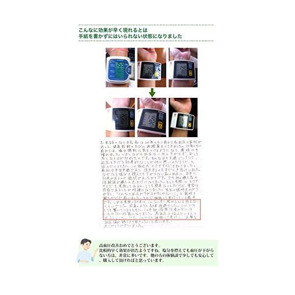 高血圧下げる方法「福辻式」 [DVD]の紹介画像12