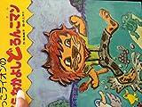 だだっこライオンのぼくらなかよしどろんこマン (1985年) (ひかりのくにお話絵本)