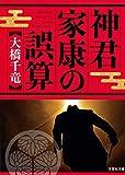 【文庫】 神君家康の誤算 (文芸社文庫 お 6-1)