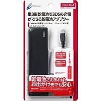 【New3DS / LL / 2DS 対応】CYBER・乾電池アダプター (3DS/3DS LL用) ブラック