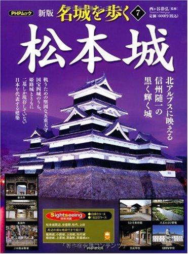 松本城 (PHPムック)