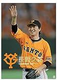 ジャイアンツ長野久義カレンダー2017 ([カレンダー])