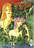 ムーンライト・ホーン〈6〉茜の大陸 (講談社X文庫―ホワイトハート)
