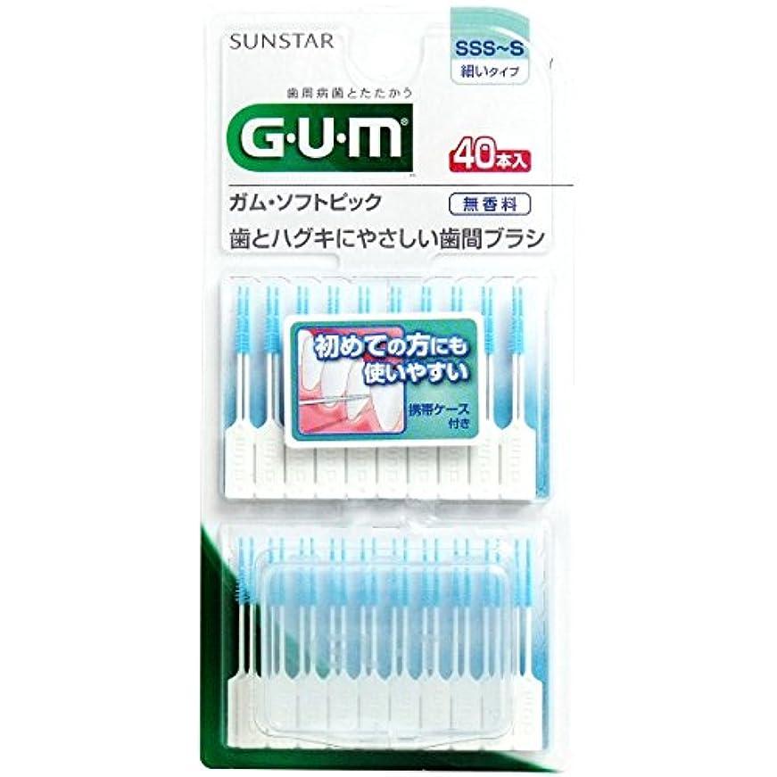 ピアオフェンス薄い【まとめ買い】GUM(ガム) ソフトピック40P 無香料 [SSS~S] (4個)