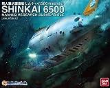 Exploring.Lab. 1/48 有人潜水調査船 しんかい6500 (推進器改造型) 画像