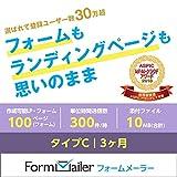 フォームメーラー Business タイプC【LP(フォーム)作成数:100ページ(個)/月】3ヶ月|オンラインコード版