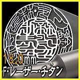 会社印 F・レーザー彫刻 チタン印鑑 法人実印(天丸) 18mm