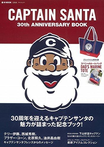 CAPTAIN SANTA 30th ANNIVERSARY BOOK (e-MOOK 宝島社ブランドムック)