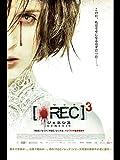 REC/レック3 ジェネシス (字幕版)