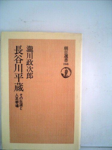 長谷川平蔵―その生涯と人足寄場 (1982年) (朝日選書〈198〉)