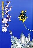 アタゴオルは猫の森 18 (MFコミックス フラッパーシリーズ)