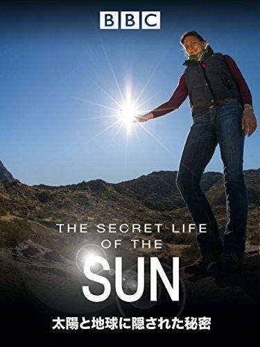 太陽と地球に隠された秘密 (吹替版)