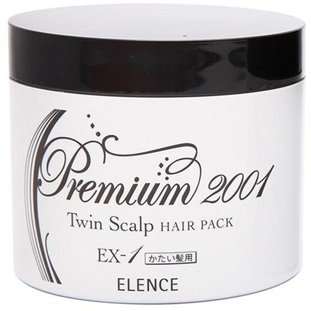 無限大オフ気体のエレンス2001 ツインスキャルプヘアパックEX-1(かたい髪用)