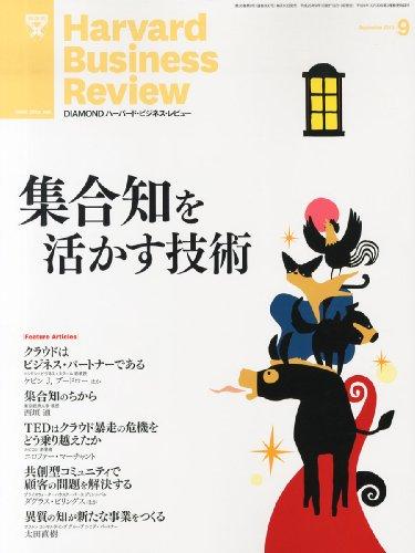 Harvard Business Review (ハーバード・ビジネス・レビュー) 2013年 09月号 [雑誌]の詳細を見る