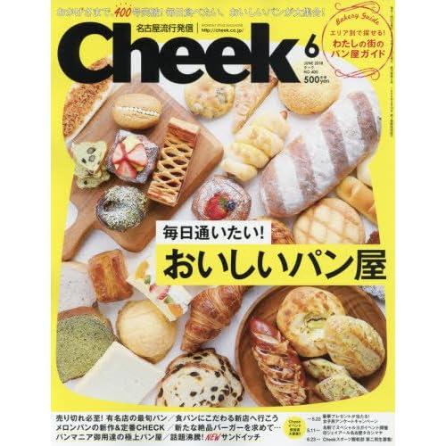 Cheek(チーク)2018年 6月号