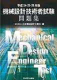 平成24・25・26年版 機械設計技術者試験問題集 合本電子版