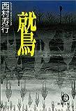 鷲 死神 (徳間文庫)