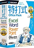 特打式 OfficePack Office2019対応版  (最新)|win対応|ダウンロード版