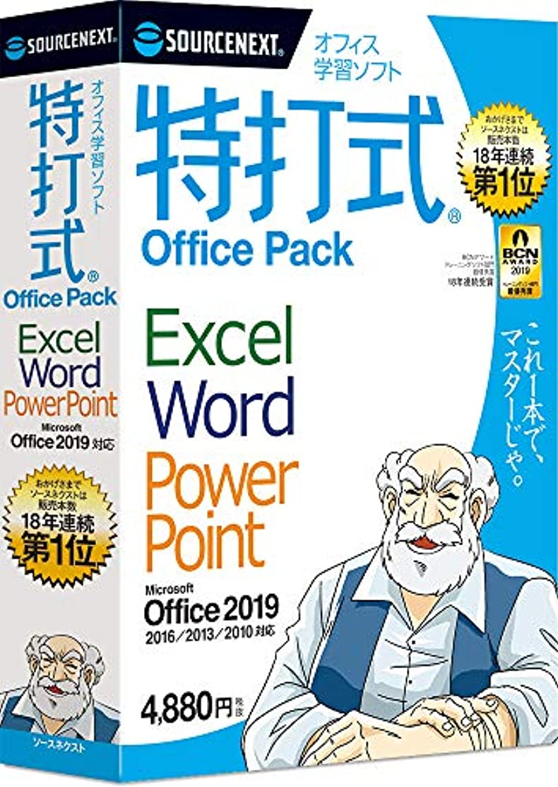 困難住人釈義特打式 OfficePack Office2019対応版  (最新) win対応 ダウンロード版