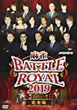 麻雀BATTLE ROYAL 2019[DVD]
