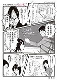 少女よ漫画の星となれ / 松山 花子 のシリーズ情報を見る