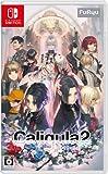 Caligula2-カリギュラ2- 【Amazon.co.jp限定】 おぐち描き下ろしデジタル壁紙 & 予約特典(スペシャルアルバムCD Side.リグレット) 付 - Switch