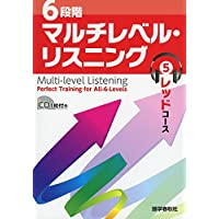 6段階マルチレベル・リスニング(5)レッドコース【難関国公私大レベル】 (6段階マルチレベルシリーズ)