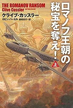 ロマノフ王朝の秘宝を奪え!(上) (海外文庫)