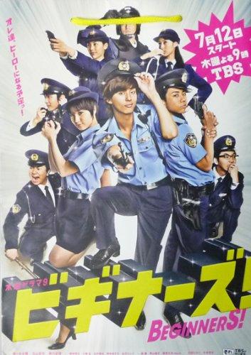 非売品ショッピングバッグ 藤ヶ谷太輔・北山宏光 2012 ドラマ 「ビギナーズ」