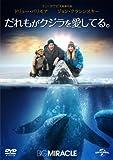 だれもがクジラを愛してる。[DVD]