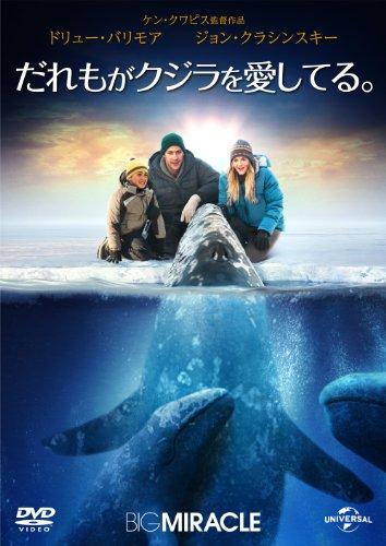 だれもがクジラを愛してる。 [DVD]の詳細を見る