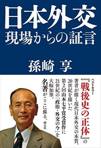 日本外交:現場からの証言の詳細を見る