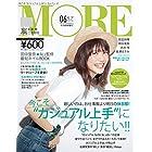 MORE(モア) 付録なし版 2016年 06 月号 [雑誌]: MORE(モア) 増刊