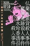 極厚愛蔵版 金田一少年の事件簿(10) (KCデラックス 週刊少年マガジン)