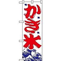 ハーフのぼりプラス旗 かき氷 28173 (受注生産)