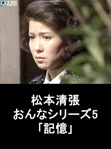 松本清張おんなシリーズ5「記憶」【TBSオンデマンド】