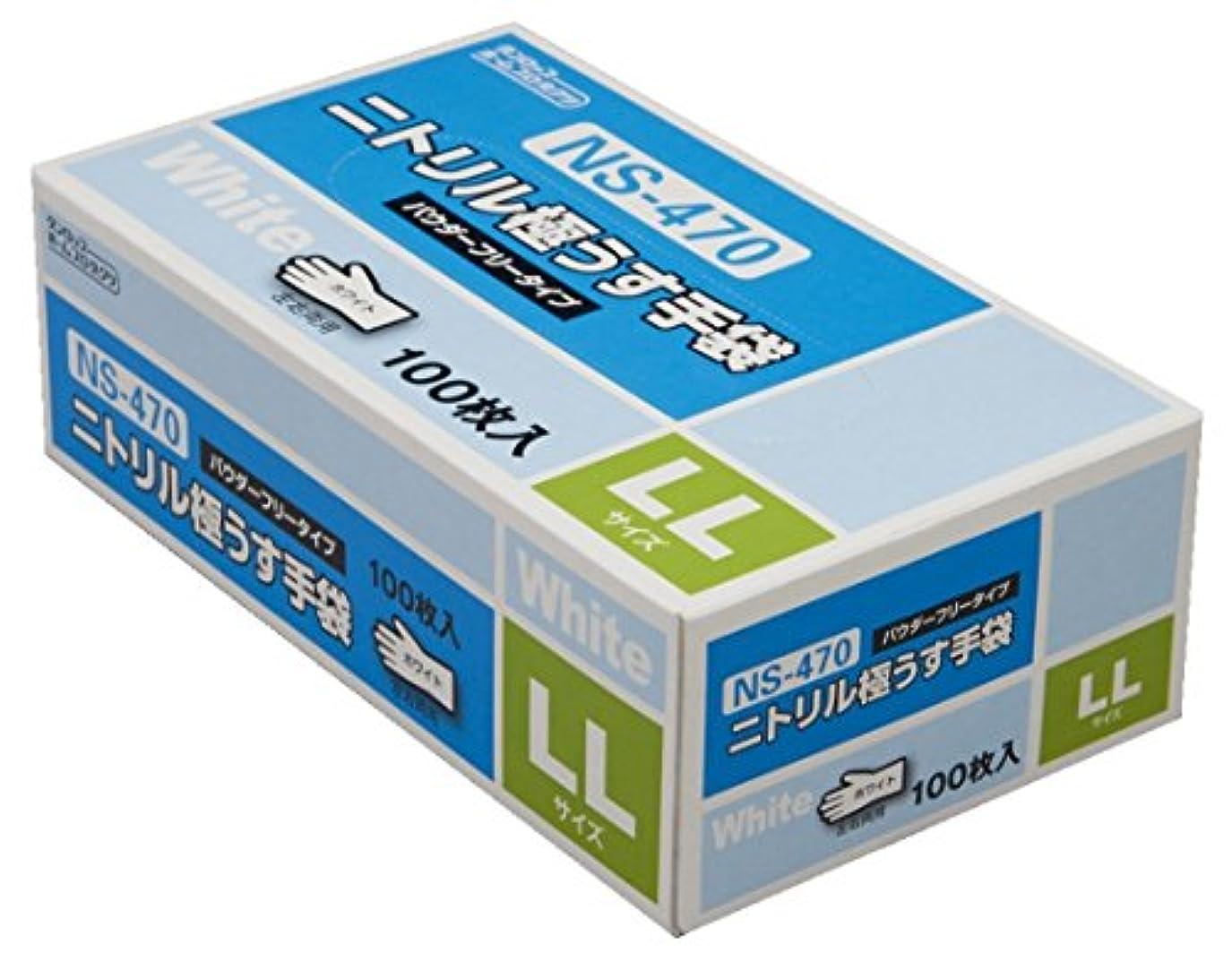 競争力のあるフェザー乳ニトリル極うす手袋 100枚入 LLサイズ ホワイト NS-470