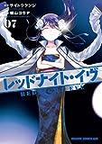 レッドナイト・イヴ(7) (ドラゴンコミックスエイジ)