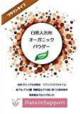 新タイプ 自然入浴剤オーガニックパウダー (旧 bacillusSPAタイプB)