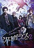 クロガラス2(初回生産限定スペシャル・パッケージ) [DVD]