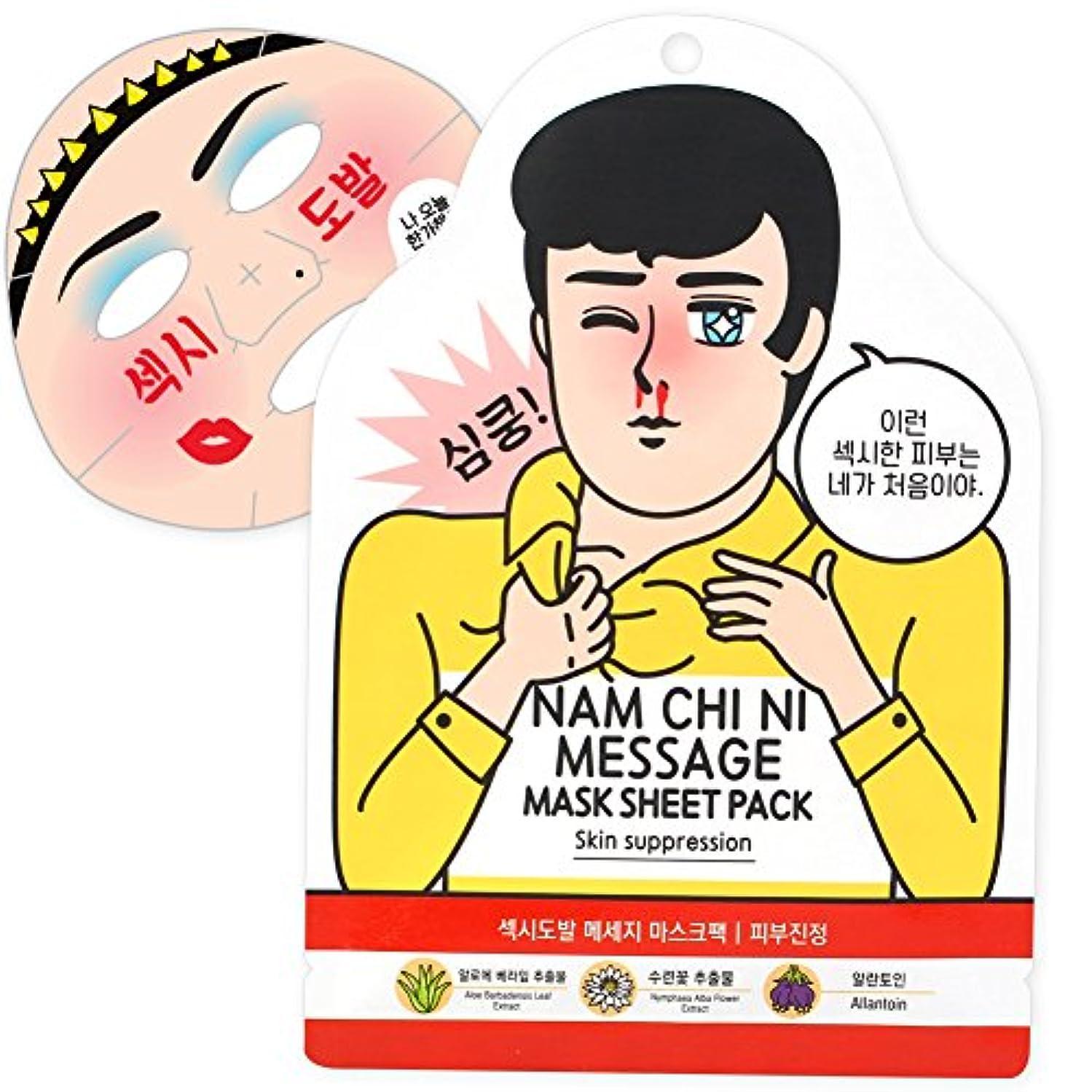 散歩つぼみオーストラリア人NAMCHINI メッセージ マスクパック (セクシー挑発 5枚セット) [並行輸入品]