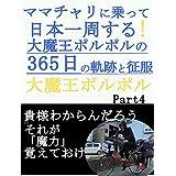 ママチャリに乗って日本一周!大魔王ポルポルの365日の軌跡と征服Part4