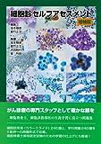 細胞診セルフアセスメント